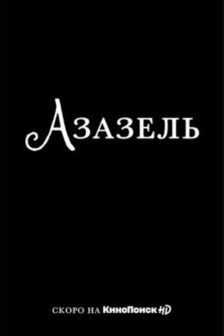 Азазель (сериал 2022 – ...) 2 место в списке