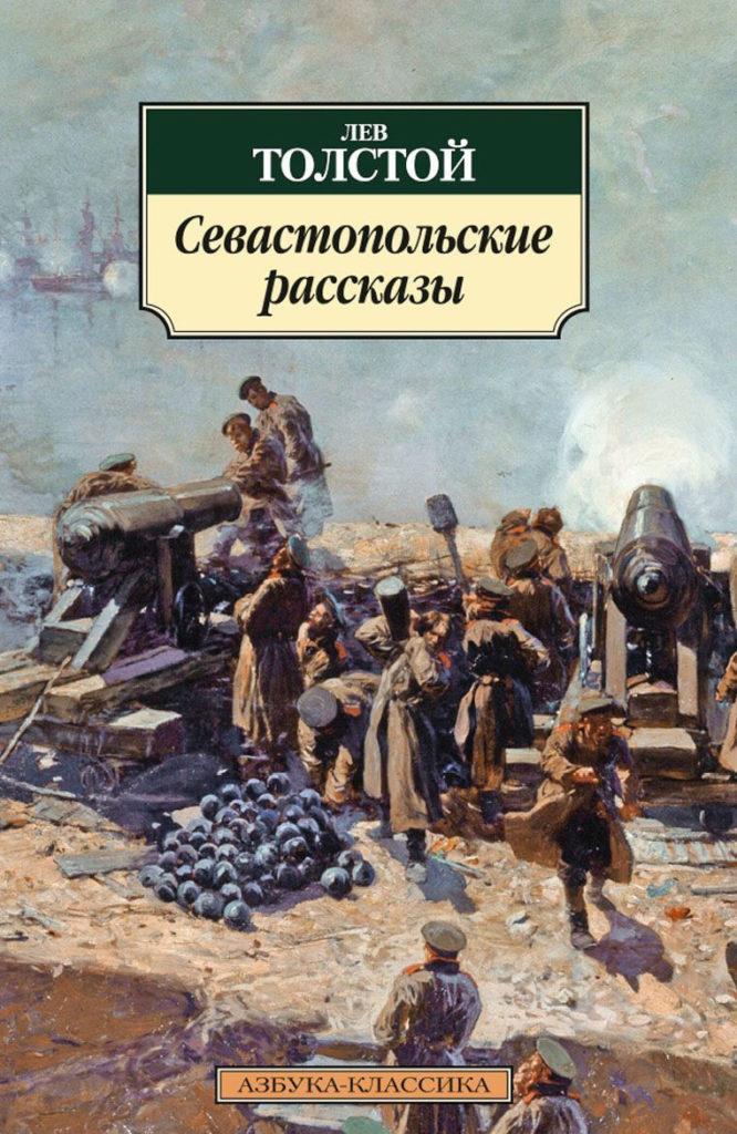 Севастопольские рассказы 11 место в списке