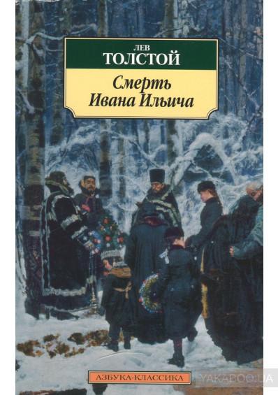 Смерть Ивана Ильича 4 место в списке