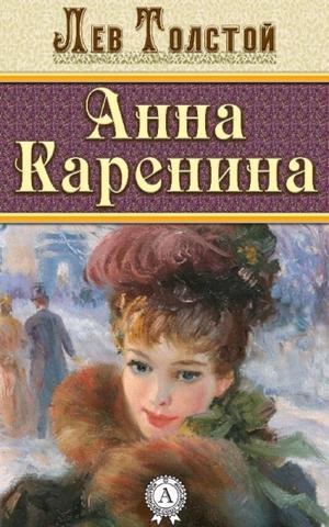 Анна Каренина 5 место в списке