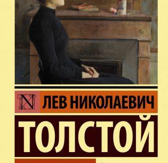 список самых известных произведений Льва Николаевича Толстого