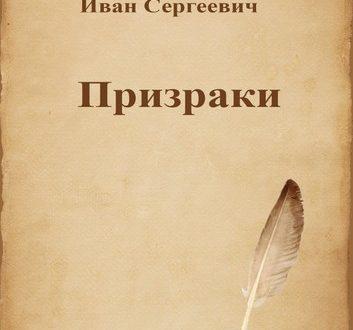 Список самых известных произведений Тургенева