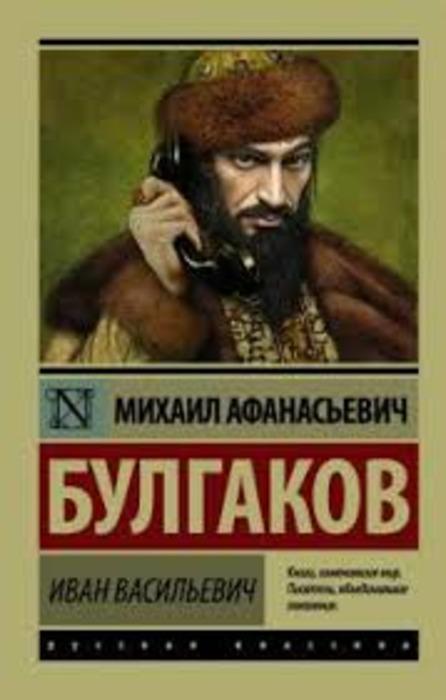 Иван Васильевич 3 место в списке