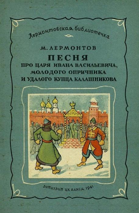 Песня про царя Ивана Васильевича 9 место в списке