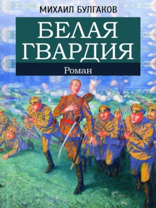 Белая гвардия 10 место в списке