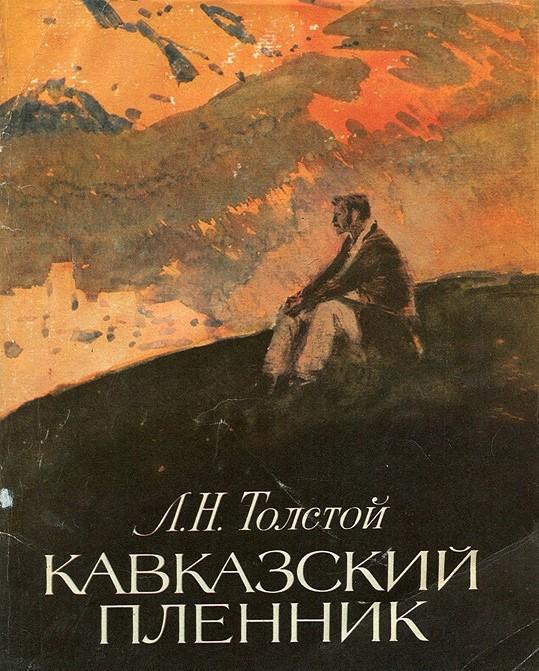 Кавказский пленник 12 место в списке