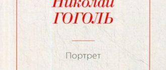 Список самых известных произведений Гоголя