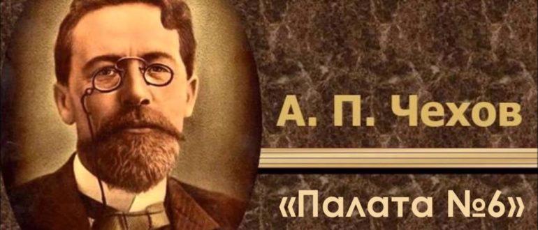 Список самых известных произведений Чехова